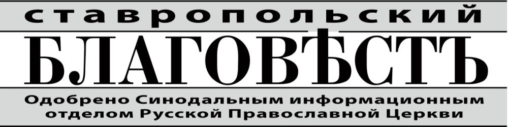 Ставропольский Благовест